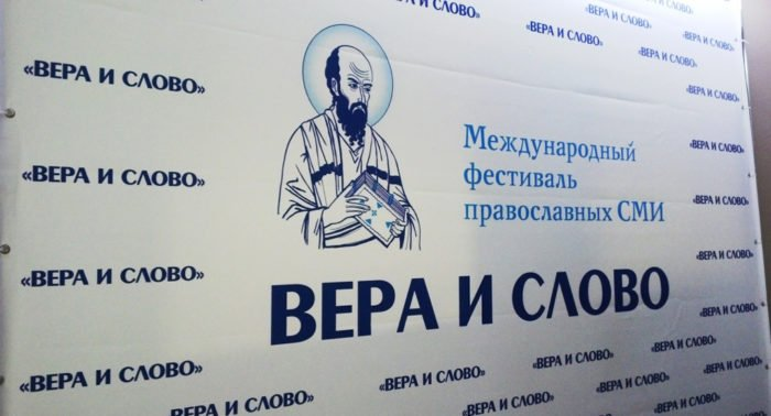 Фестиваль «Вера и слово» – не только о православии, он посвящен происходящему в мире, – Владимир Легойда