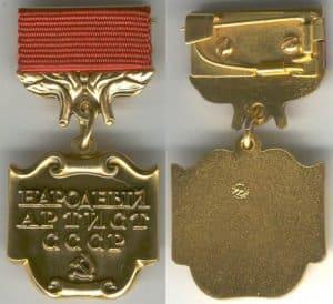 6.5. Народный артист СССР