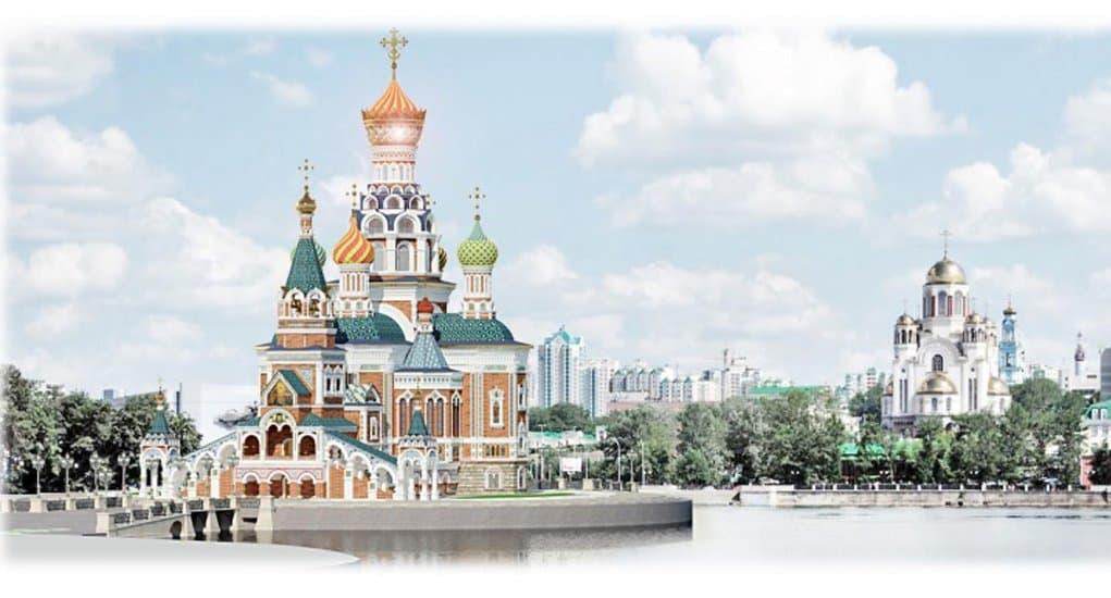 Главный храм Екатеринбурга могут построить на искусственном острове