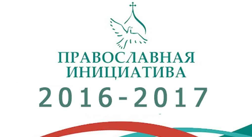 Начался прием заявок на конкурс «Православная инициатива 2016-2017»