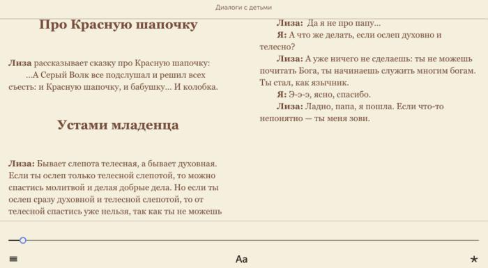 snimok-ekrana-2016-09-26-v-13-35-43