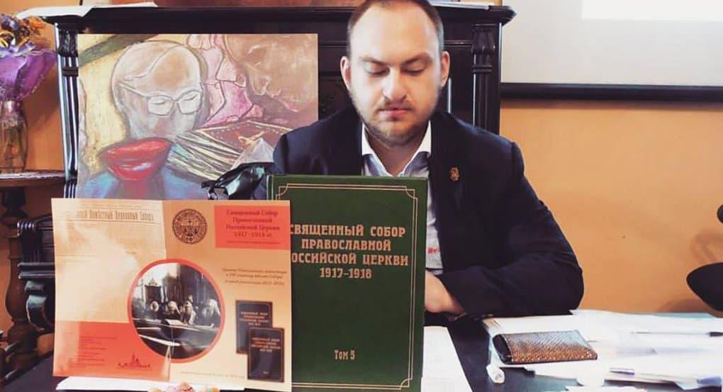 На ММКВЯ представят проект по изданию документов Собора 1917-1918 годов