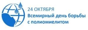 24-6-vsemirnyii-den-borbyi-s-poliomielitom