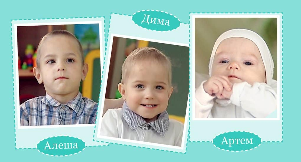 Три брата ищут папу и маму