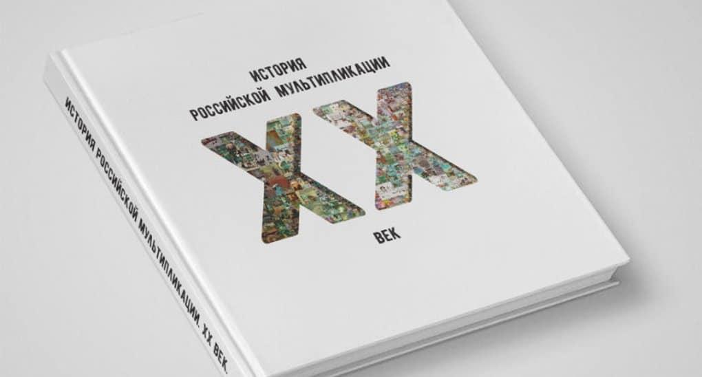 Историю российских мультфильмов рассказали в энциклопедии