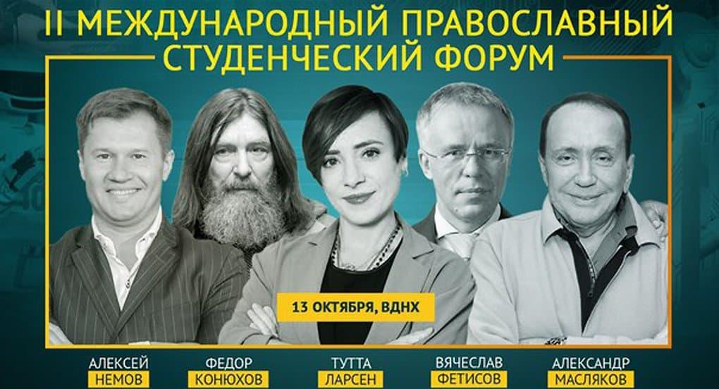 Отец Федор Конюхов и Вячеслав Бутусов выступят на II Молодежном форуме