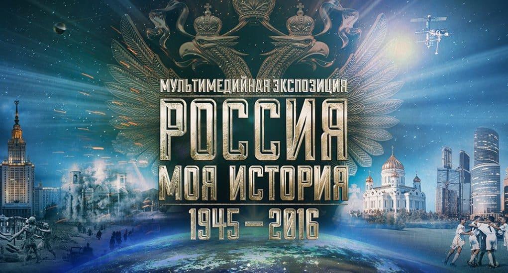 XV выставку «Православная Русь» посвятят истории СССР