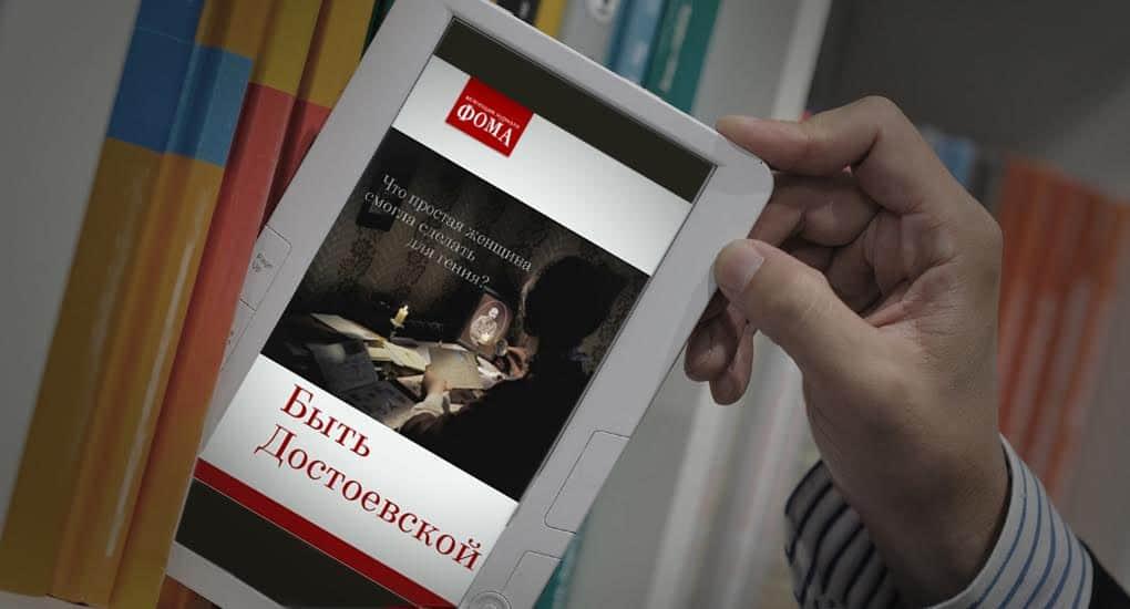 «Быть Достоевской» - новинка среди электронных книг от «Фомы»