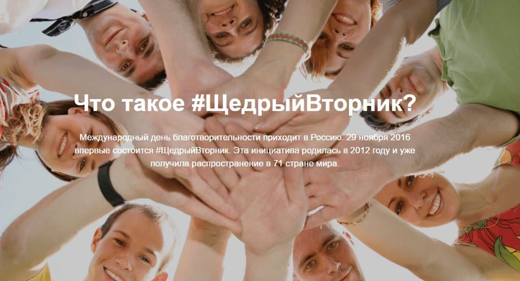 В России впервые проходит благотворительная акция #ЩедрыйВторник
