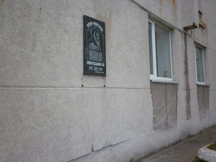 Памятная доска воеводе Аверкию Палицину в Коле