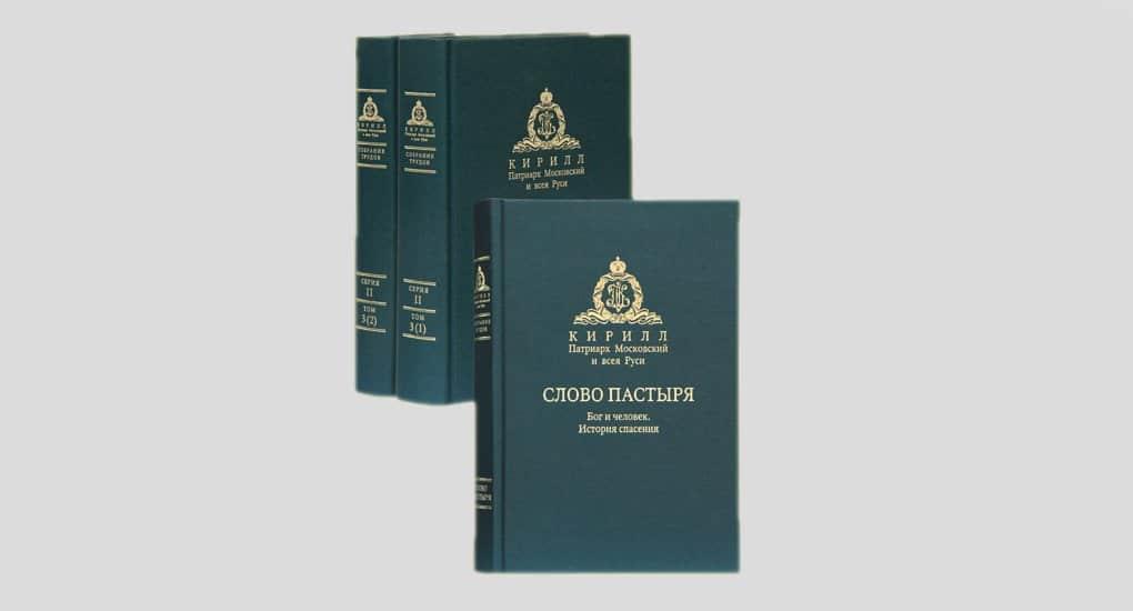 К 70-летию патриарха Кирилла вышли сразу три его книги