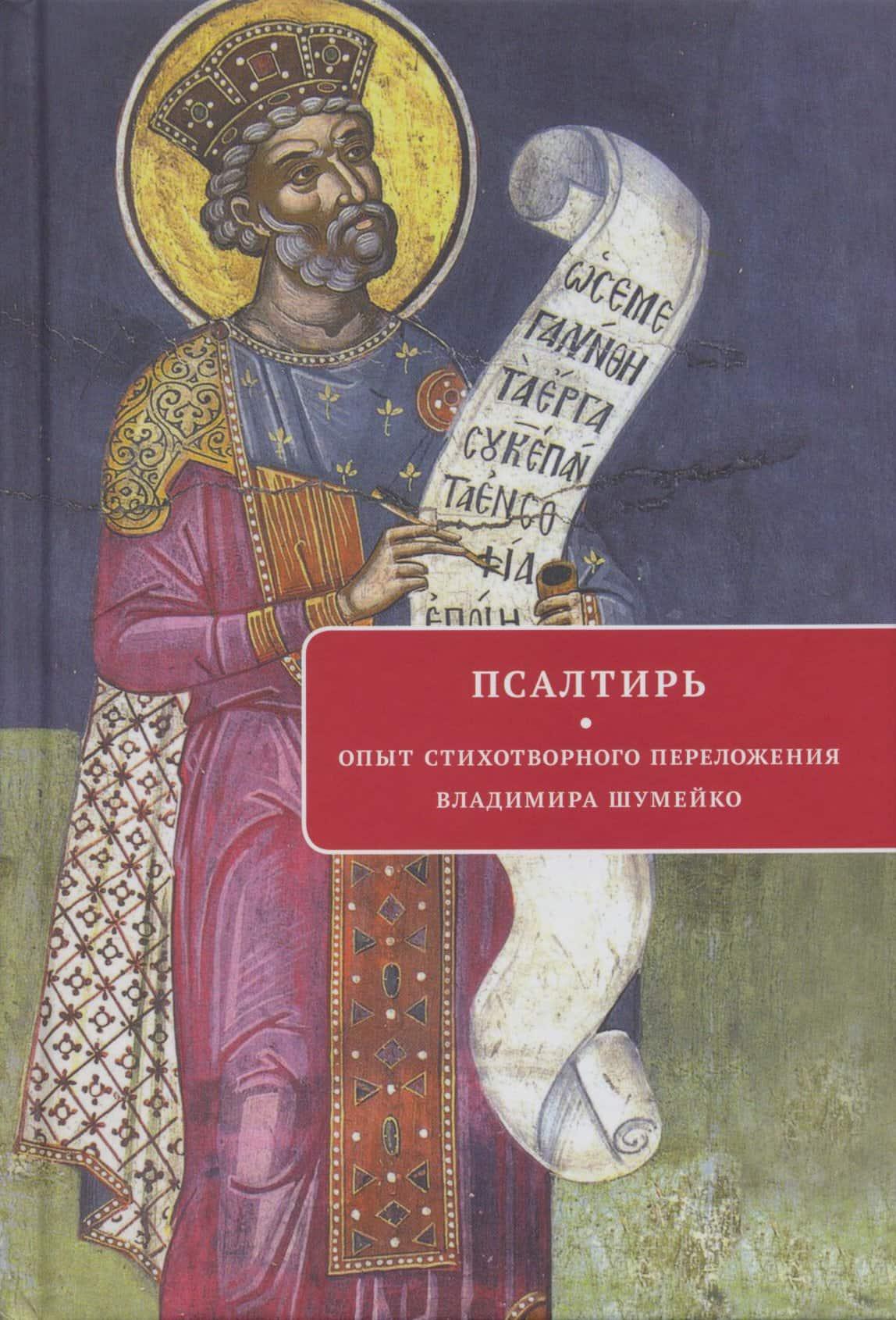 psaltir-1