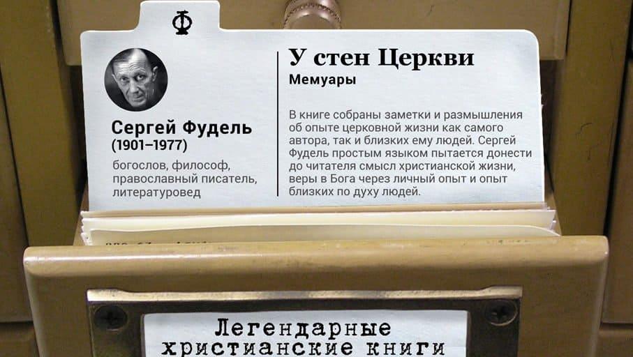 Легендарные христианские книги: Сергей Фудель
