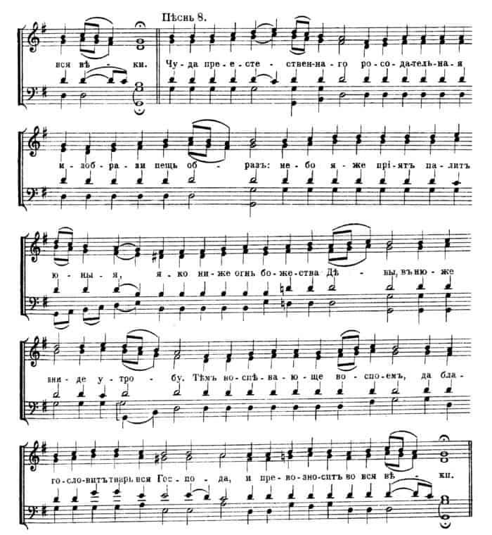 irmosy-rojdestva-feofan8-2-copy