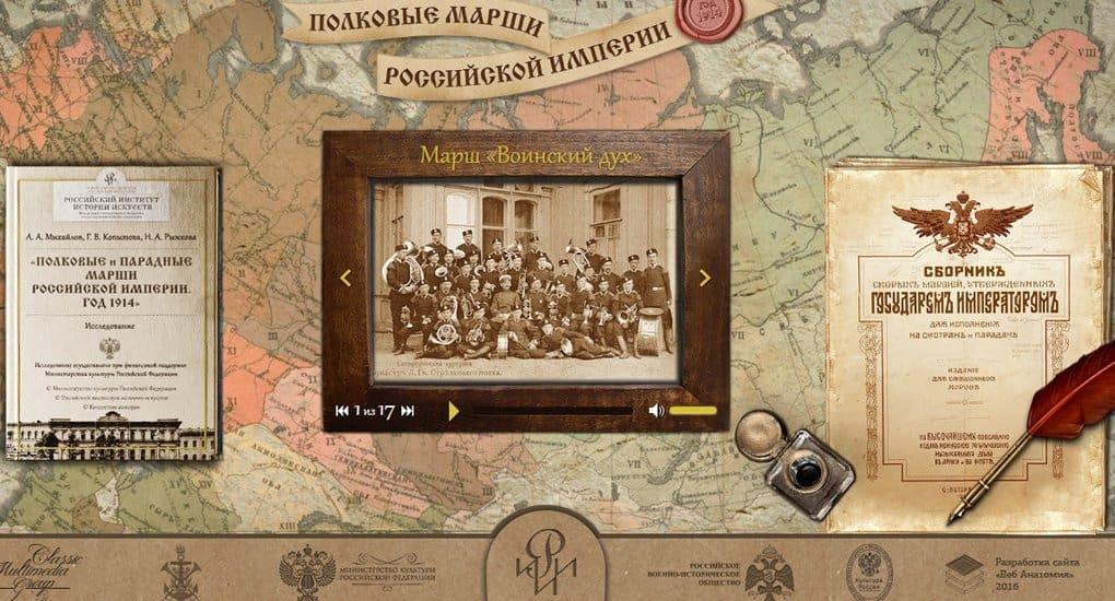 Полковые марши Российской империи можно послушать онлайн