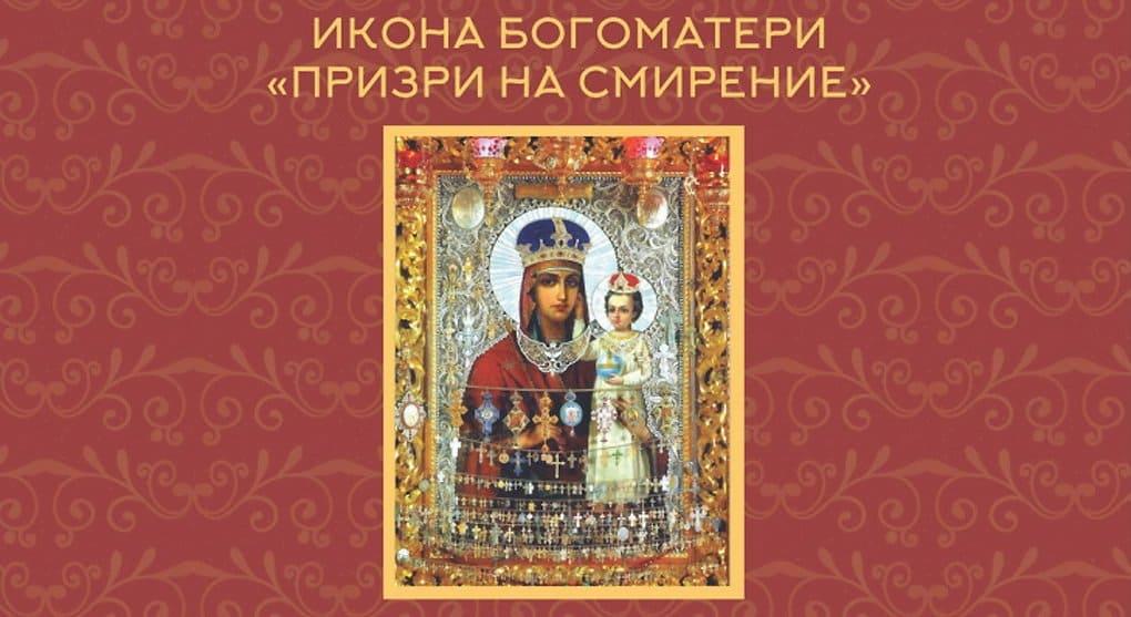 Чудотворная икона «Призри на смирение» побывает в трех храмах Москвы