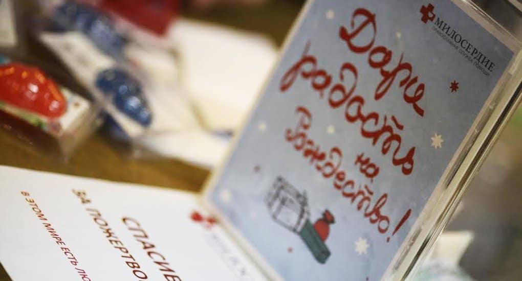 «Милосердие» собрало нуждающимся более 20 тысяч рождественских подарков