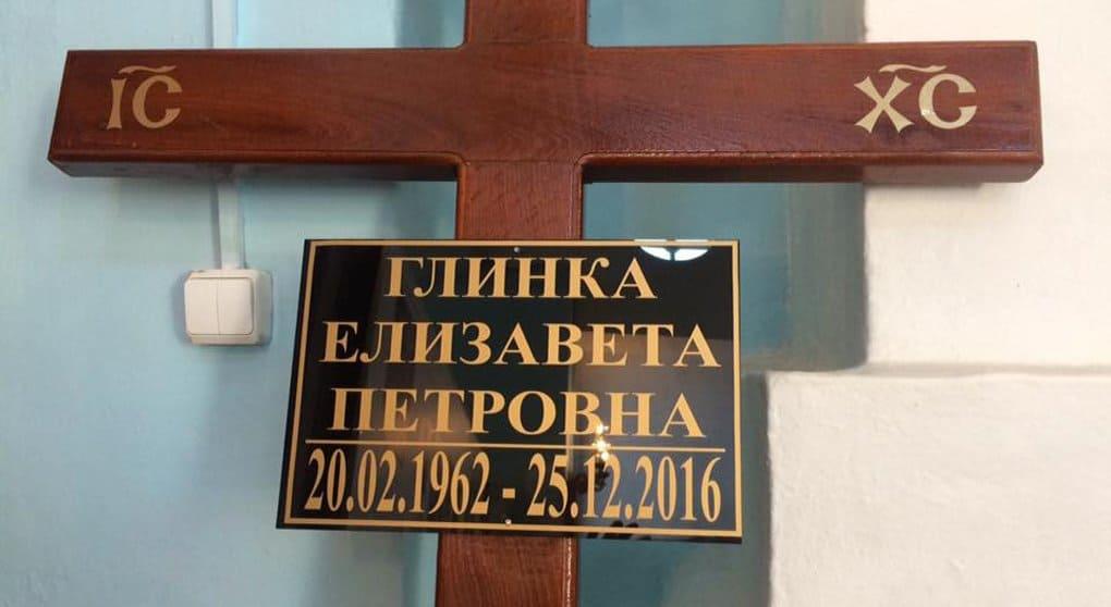 В Москве прощаются с Елизаветой Глинкой