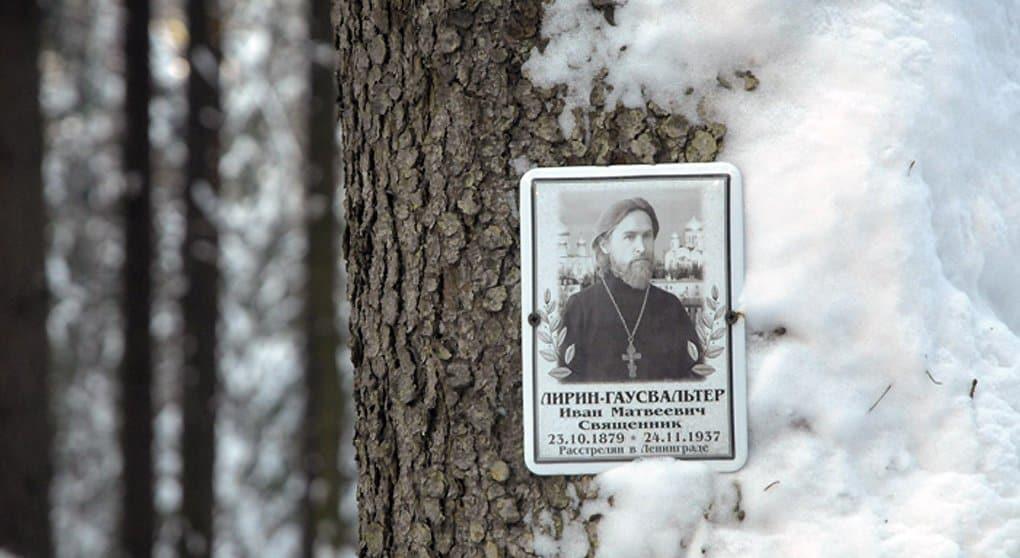 Расстрелянным гатчинским священнослужителям установят мемориал