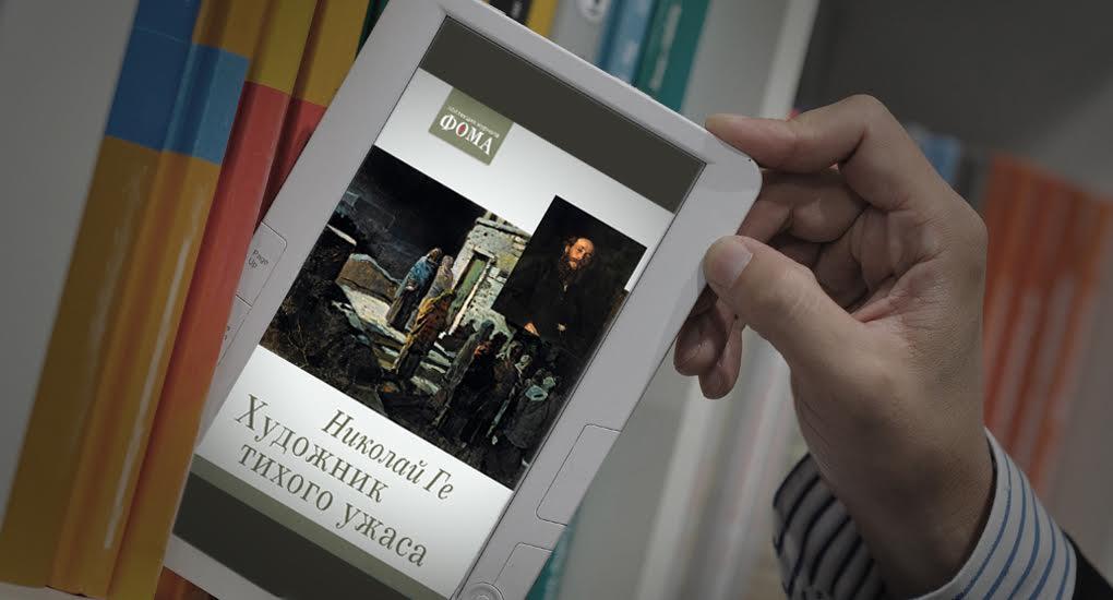 «Художник тихого ужаса. Во что верил Николай Ге» - новая электронная книга от «Фомы»