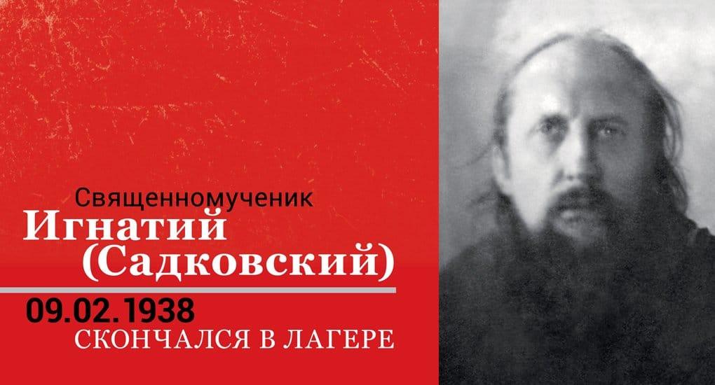 Cвященномученик Игнатий (Садковский) 1887–09.02.1938