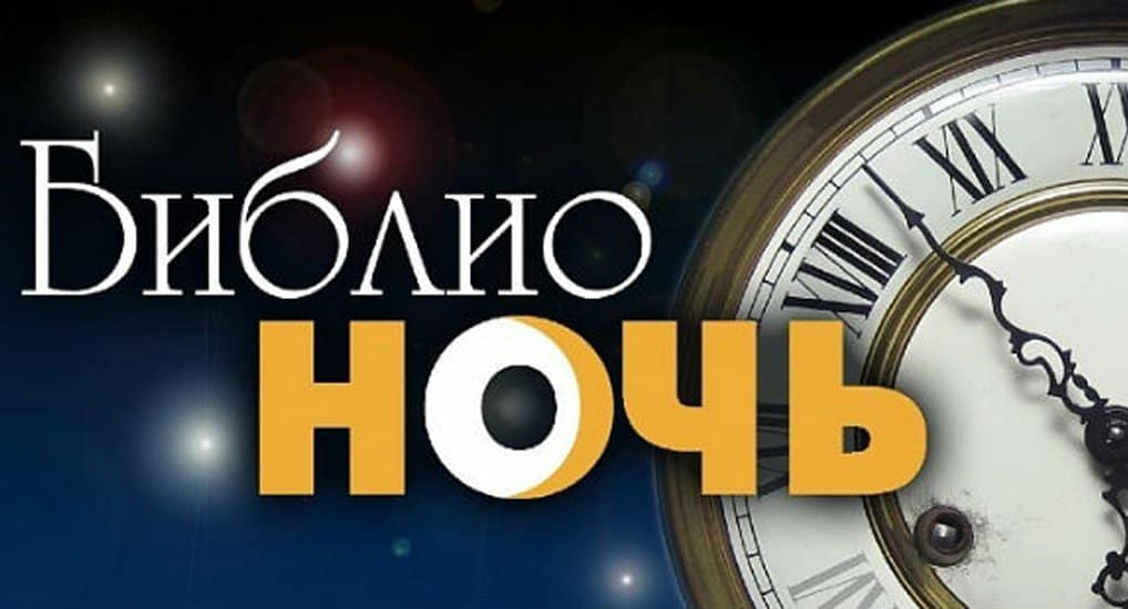 Темой «Библионочи-2017» станет новое прочтение классики