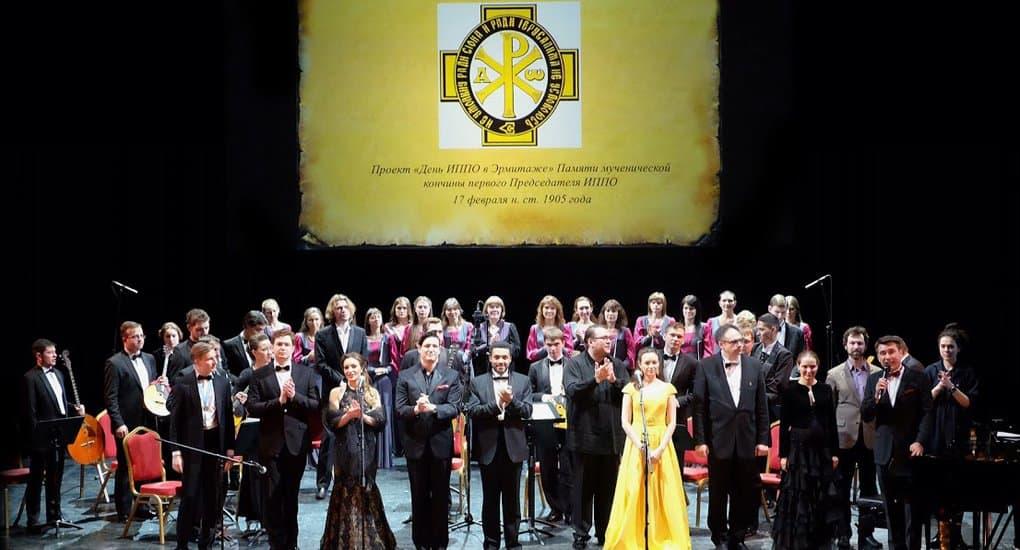 В Эрмитаже почтили память Великого князя Сергея Романова