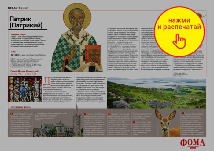 Церковь чтит память просветителя Ирландии святого Патрика