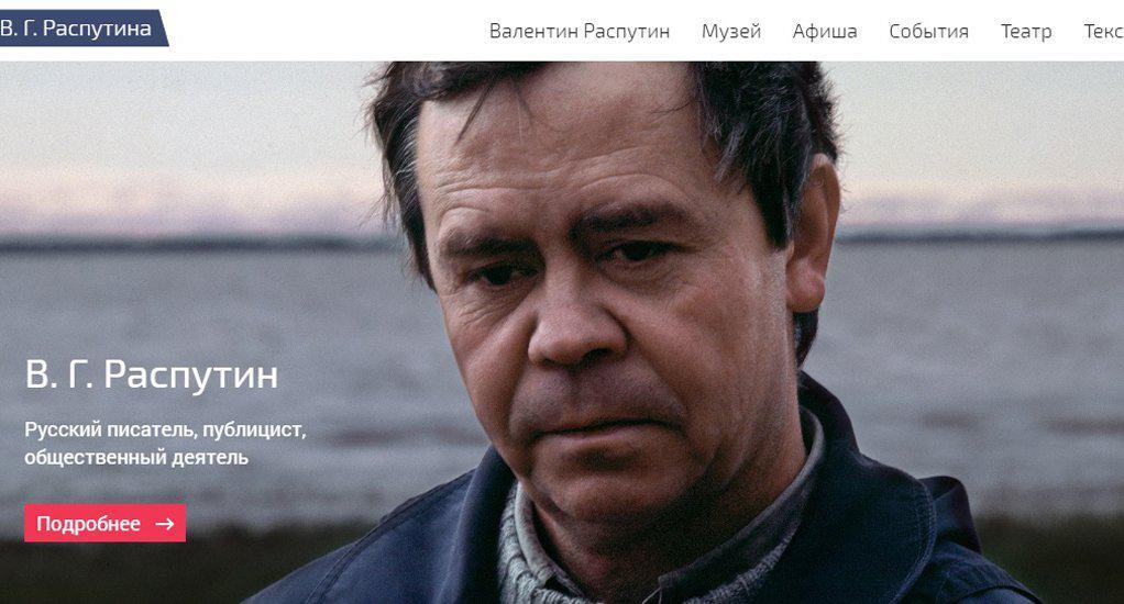 Создан сайт о жизни и творчестве Валентина Распутина