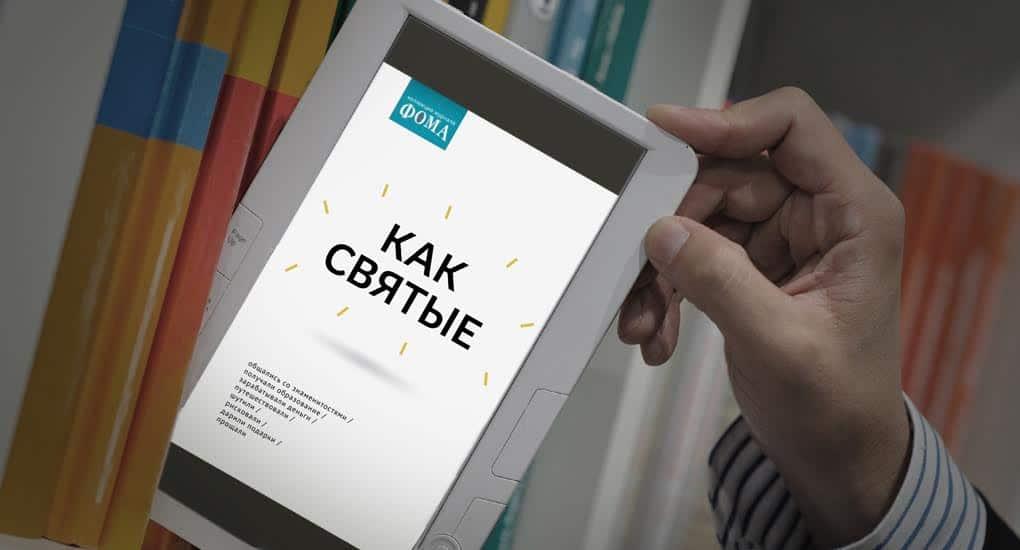 «Как святые» - новая электронная книга от «Фомы»
