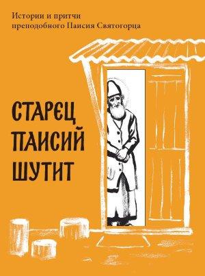 СвятойПаисийшутит