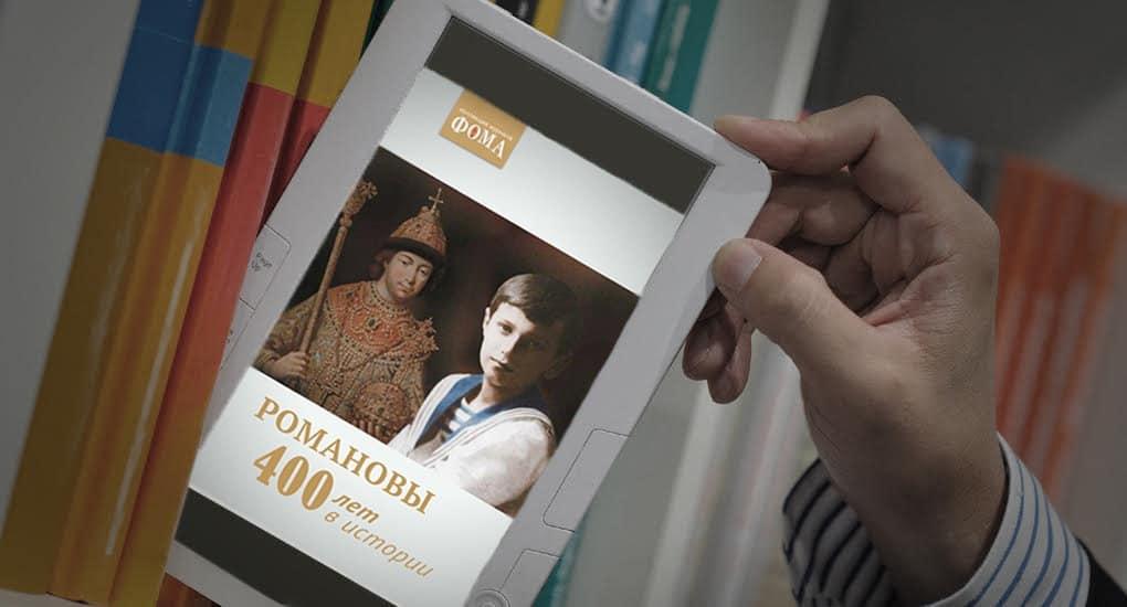 «Романовы. 400 лет в истории» - новая электронная книга от «Фомы»