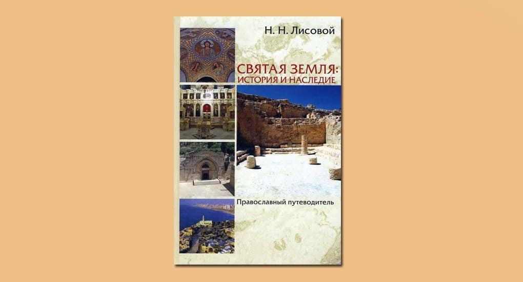 Вышло второе издание уникального путеводителя по Святой Земле