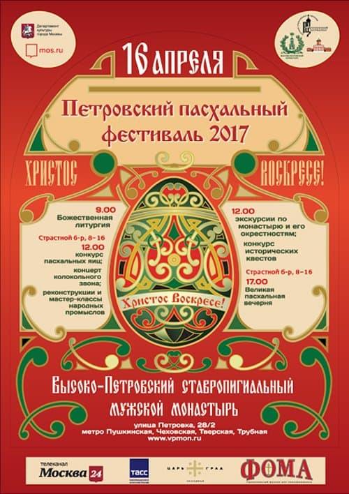 На Пасху в Москве стартует масштабный фестиваль «Сорок сороков»