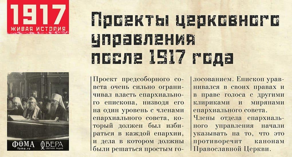 Проекты церковного управления после 1917 года
