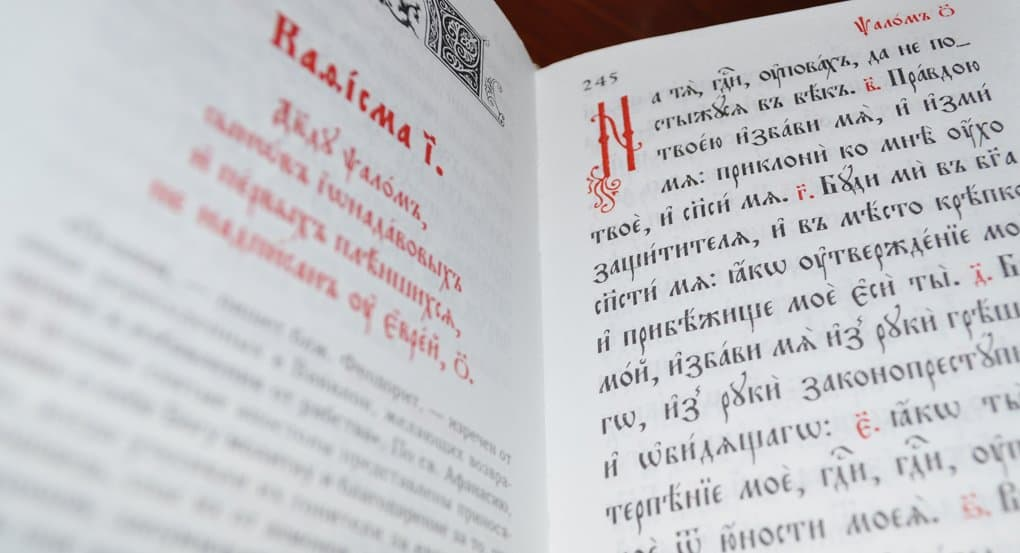 Стремясь понять церковнославянский язык, мы приходим к Богу, совершая некоторое усилие, - Владимир Легойда