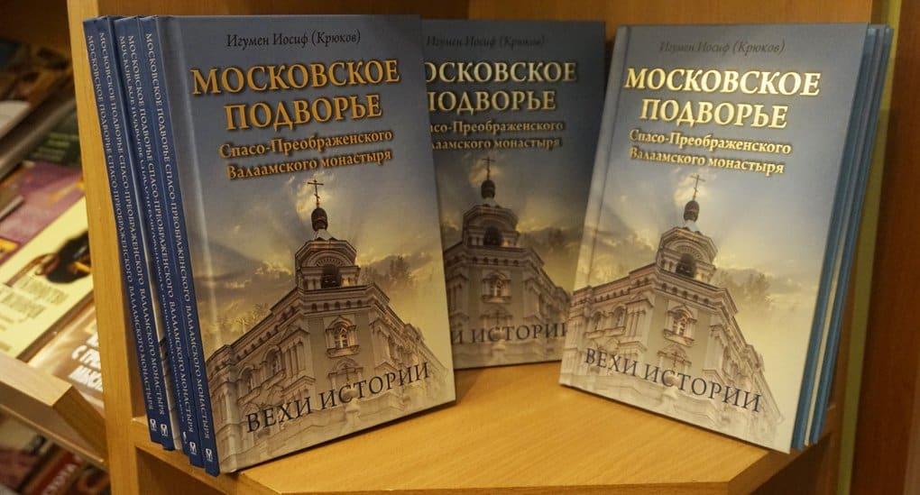 Подворью Валаамского монастыря в Москве посвятили книгу