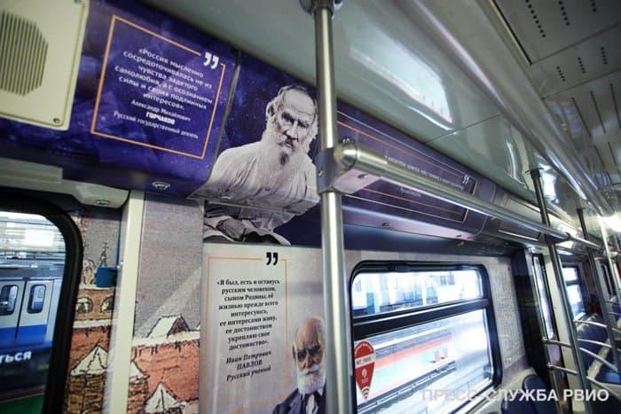 По столичному метро поехал поезд «Россия - Моя история»