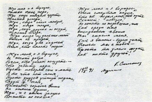 50 великих стихотворений. Константин Симонов. Жди меня