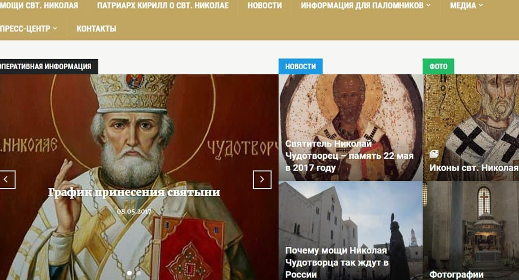 Начал работу сайт, посвященный принесению мощей Николая Чудотворца
