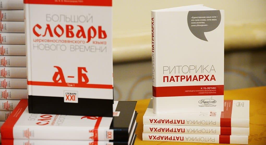 Эксперты высоко оценили новый словарь церковнославянского языка и книгу «Риторика Патриарха»
