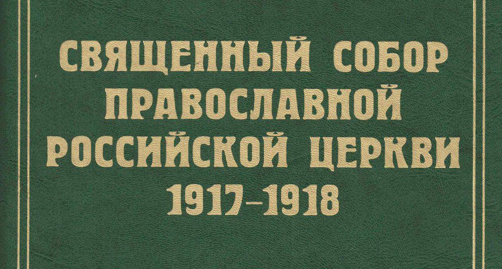 Издан 12-й том документов Поместного Собора 1917-1918 годов