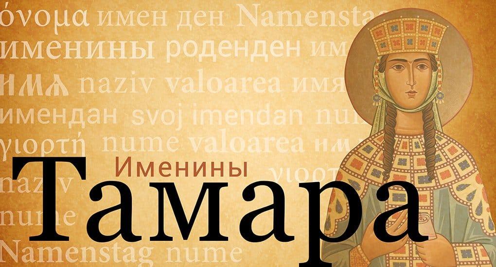Имя Тамара