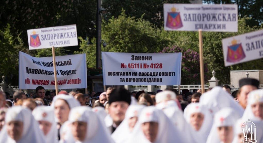 Главы Поместных Церквей считают антицерковными украинские законопроекты 4128 и 4511