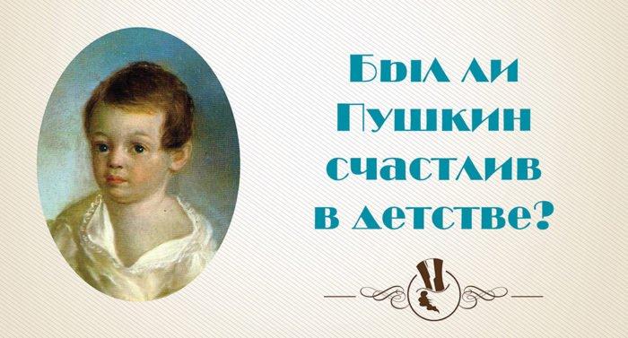 Товарищ Пушкин: Был ли Пушкин счастлив в детстве?