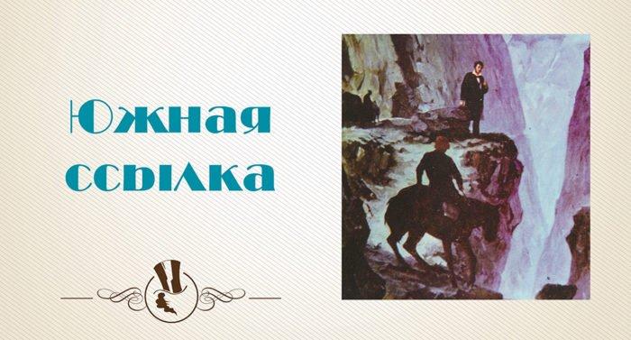 Товарищ Пушкин: Южная ссылка