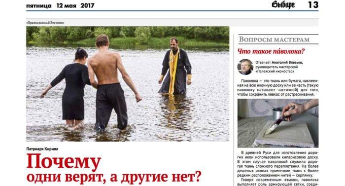 """""""Православный вестник"""" объединяет епархии и светские издания"""