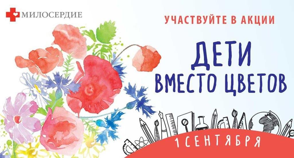 «Милосердие» предложило школам вместо цветов к 1 сентября помочь детям