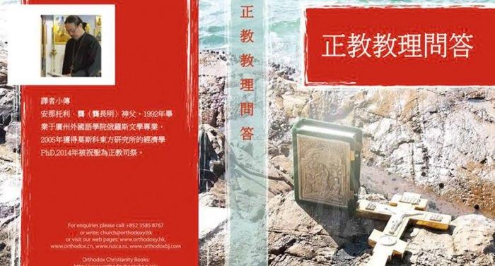Китайцы впервые могут прочитать катехизис на родном языке