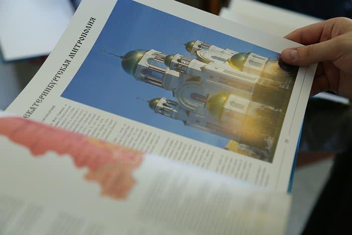 Православию на Урале посвятили красочную энциклопедию